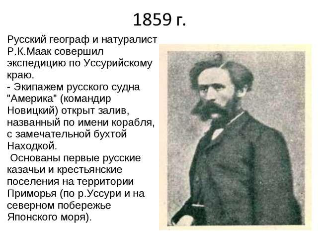 Русский географ и натуралист Р.К.Маак совершил экспедицию по Уссурийскому кра...