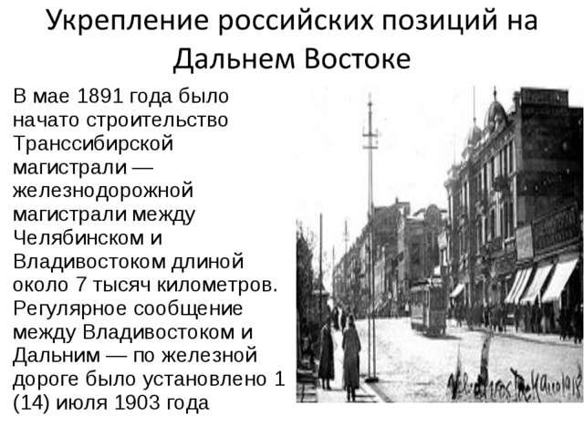 В мае 1891 года было начато строительство Транссибирской магистрали— железно...