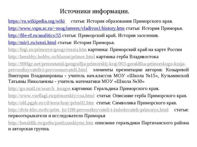 Источники информации. https://ru.wikipedia.org/wiki статья: История образован...