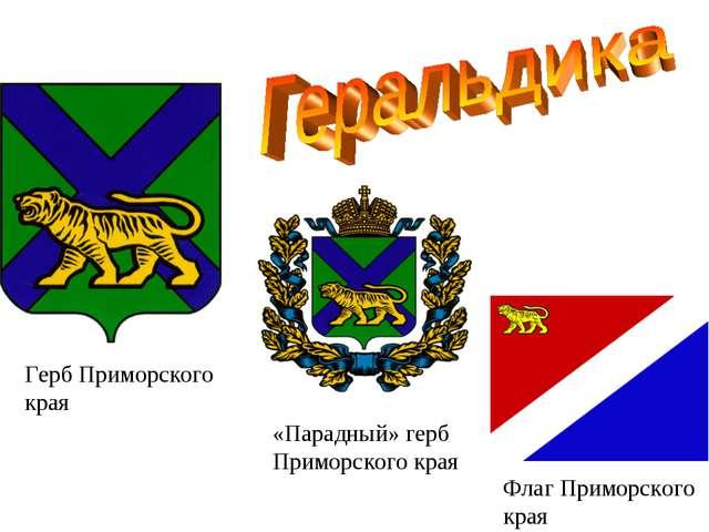 Герб Приморского края «Парадный» герб Приморского края Флаг Приморского края
