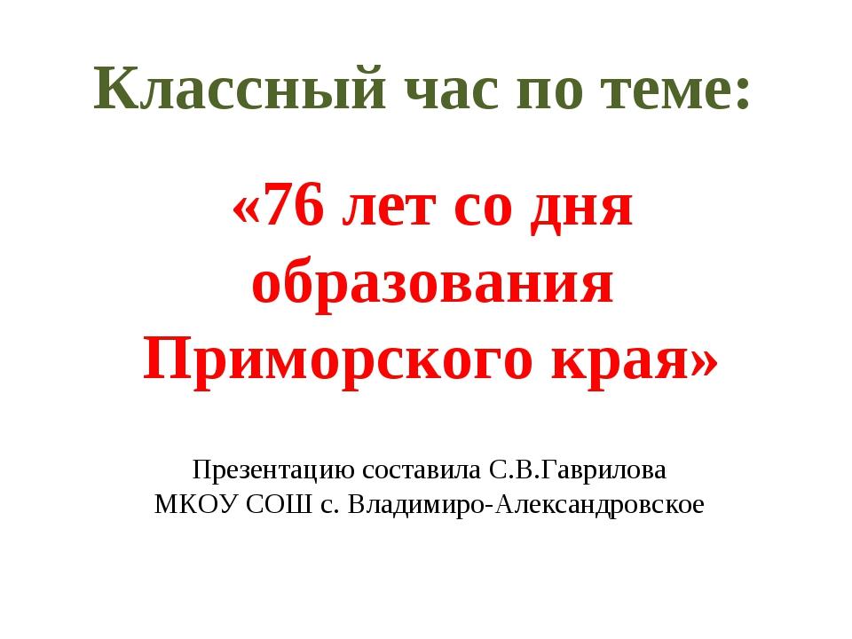 Классный час по теме: «76 лет со дня образования Приморского края» Презентаци...