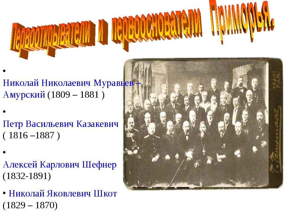 Николай Николаевич Муравьев – Амурский (1809 – 1881 ) Петр Васильевич Казаке...