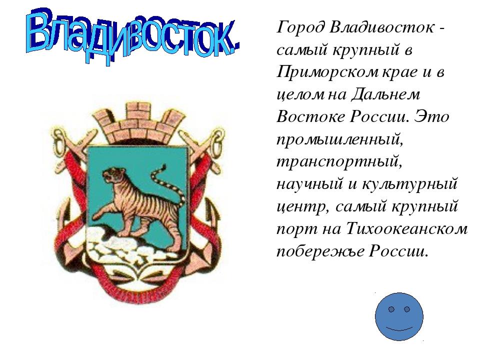 Город Владивосток - самый крупный в Приморском крае и в целом на Даль...