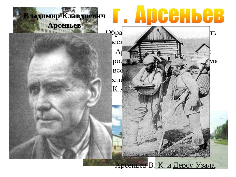 Образован в 1952 г. Численность населения - 71 тыс. чел.  Арсеньев -...