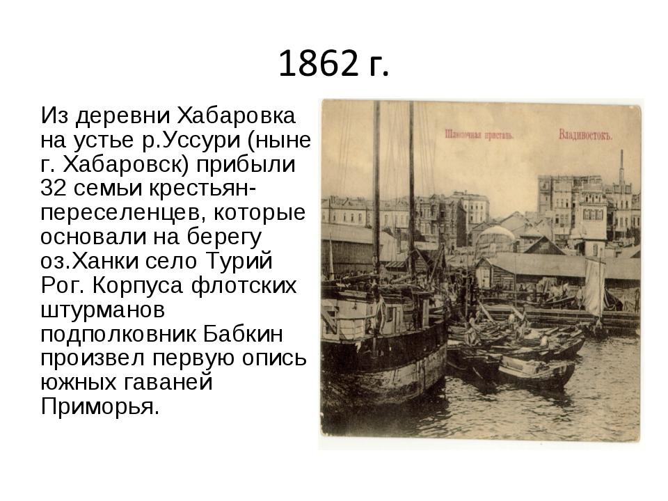 Из деревни Хабаровка на устье р.Уссури (ныне г. Хабаровск) прибыли 32 семьи к...