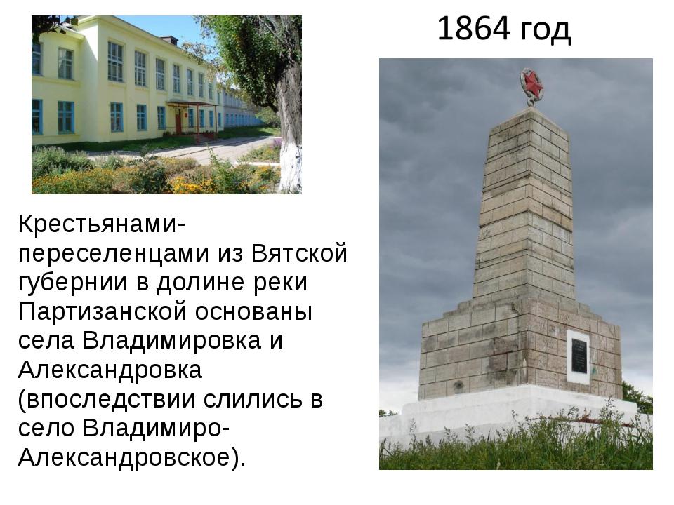 Крестьянами-переселенцами из Вятской губернии в долине реки Партизанской осно...