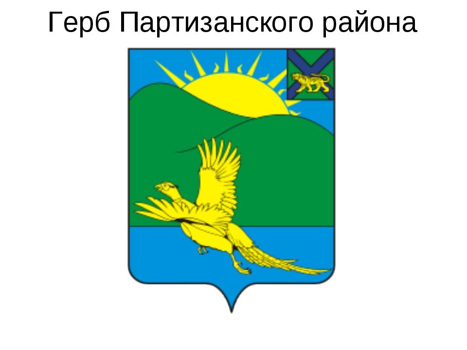Герб Партизанского района
