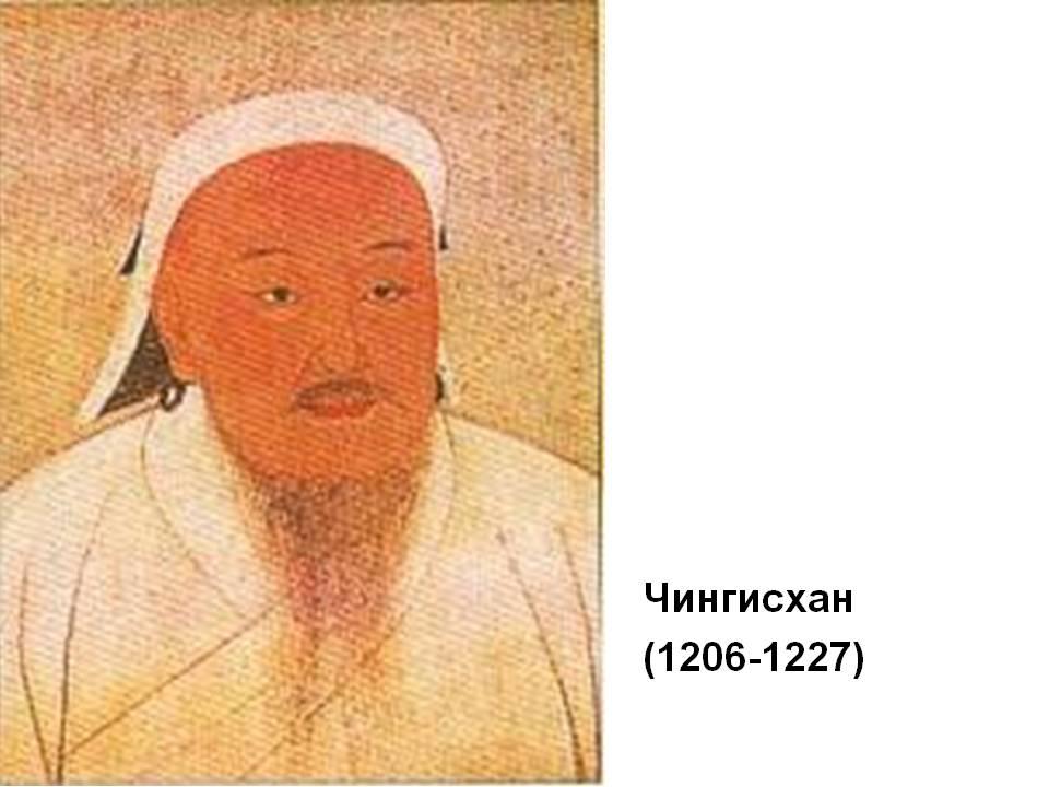 Полчища Чингисхана в начале XIII века уничтожили чжурчжэньские города и порты...