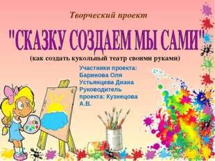 Творческий проект (как создать кукольный театр своими руками) Участники проек