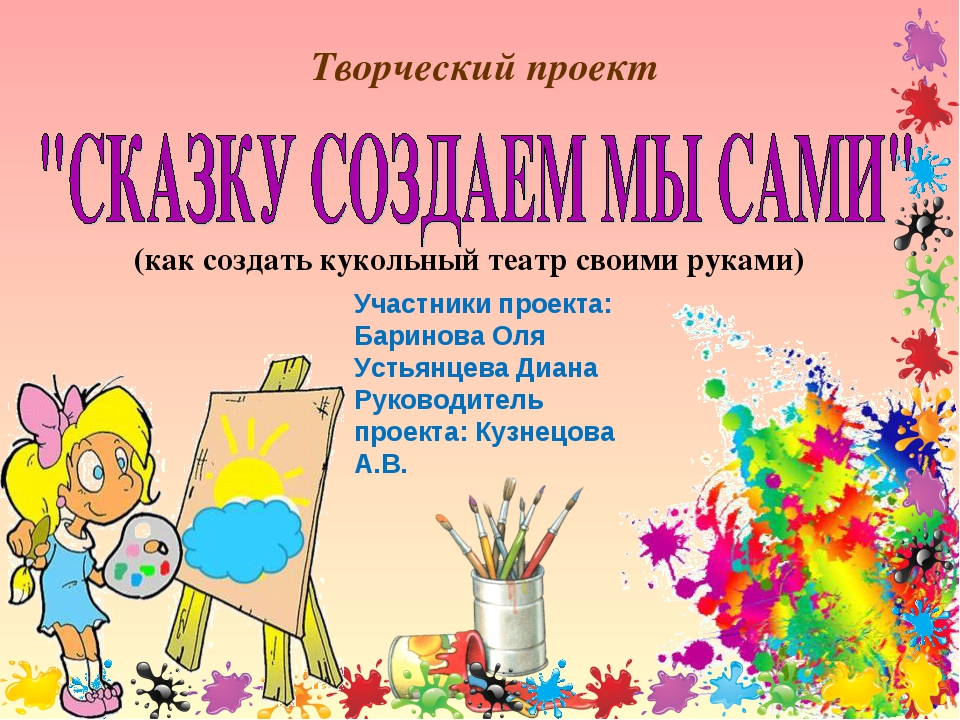 Творческий проект (как создать кукольный театр своими руками) Участники проек...