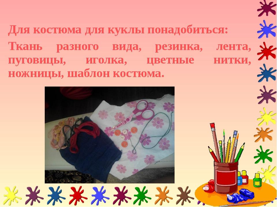 Для костюма для куклы понадобиться: Ткань разного вида, резинка, лента, пугов...