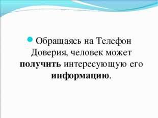 Обращаясь на Телефон Доверия, человек может получить интересующую его информа