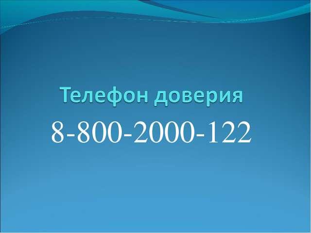 8-800-2000-122