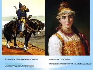 В.Васнецов Богатырь. Витязь на коне http://www.tanais.info/ vasnetsov/vasnets