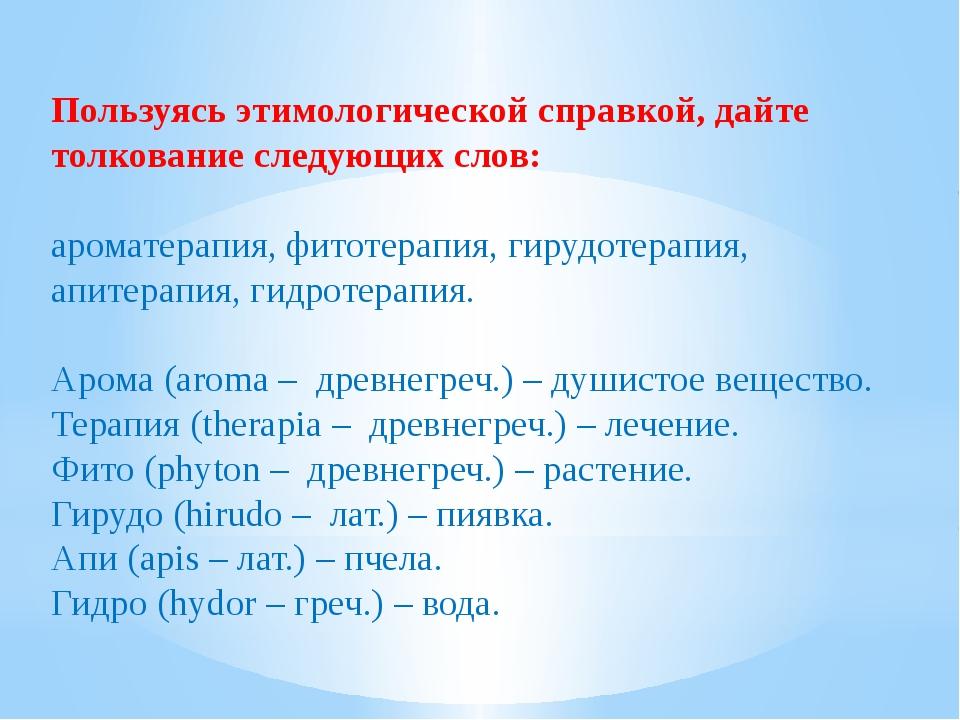 Пользуясь этимологической справкой, дайте толкование следующих слов: ароматер...