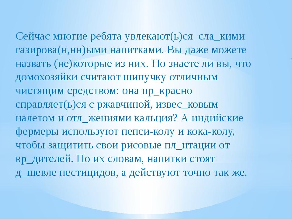 Сейчас многие ребята увлекают(ь)ся сла_кими газирова(н,нн)ыми напитками. Вы д...
