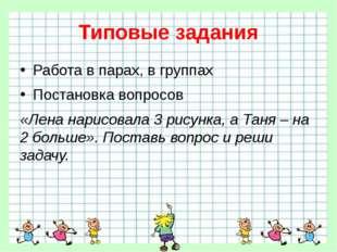 Типовые задания Работа в парах, в группах Постановка вопросов «Лена нарисовал