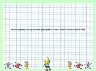 Алгоритм деятельности учителя по формированию новых образовательных результатов