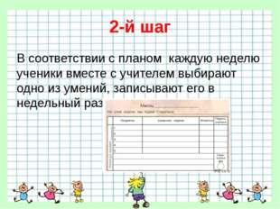 2-й шаг В соответствии с планом каждую неделю ученики вместе с учителем выбир