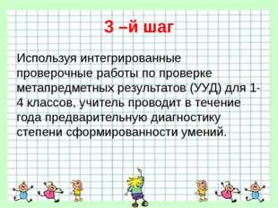 3 –й шаг Используя интегрированные проверочные работы по проверке метапредмет