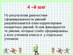 4 –й шаг По результатам диагностики сформированности умений разрабатывается п