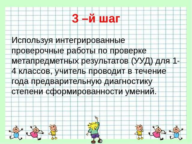 3 –й шаг Используя интегрированные проверочные работы по проверке метапредмет...