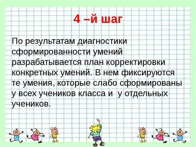 4 –й шаг По результатам диагностики сформированности умений разрабатывается п...