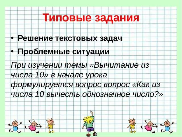 Типовые задания Решение текстовых задач Проблемные ситуации При изучении темы...