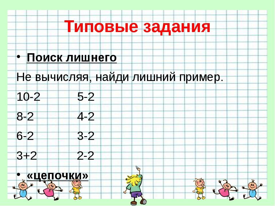 Типовые задания Поиск лишнего Не вычисляя, найди лишний пример. 10-2 5-2 8-2...