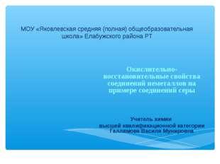 МОУ «Яковлевская средняя (полная) общеобразовательная школа» Елабужского райо
