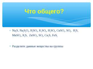 Na2S, Na2S2О3, Н2SO4, K2SO4, Н2SO3, CuSO4, SO2, Н2S, MnSO4, К2S, ZnSO3, SO3,