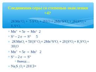 Соединения серы со степенью окисления +4? 2KMn+7O4 + 5 S+4O2 + 2H2O = 2Mn+2S+