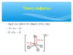 Тиосульфаты Na2S+2 2О3 + 2НCl= S0+ 2NaCl + S+4O2 + H2O S+2 - 2 е → S+4 S+2 +2