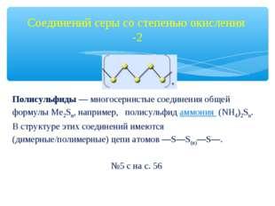 Соединений серы со степенью окисления -2 Полисульфиды— многосернистые соедин