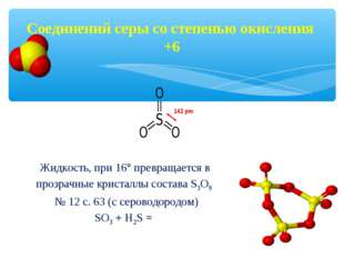 Соединений серы со степенью окисления +6 Жидкость, при 16° превращается в про