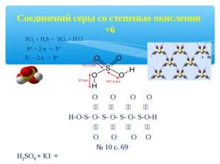 Соединений серы со степенью окисления +6 SO3 + Н2S = SО2 + H2O S+6 + 2 е → S+