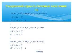 Соединений серы со степенью окисления +6 5H2S+6О4 + 8KI- = 4K2SО4 + 4I20 + H2