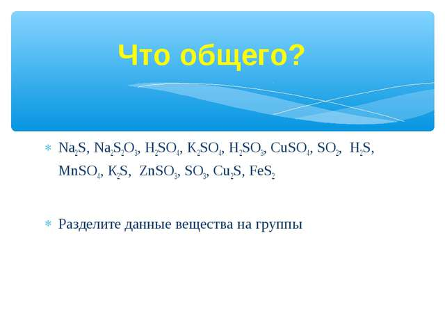 Na2S, Na2S2О3, Н2SO4, K2SO4, Н2SO3, CuSO4, SO2, Н2S, MnSO4, К2S, ZnSO3, SO3,...