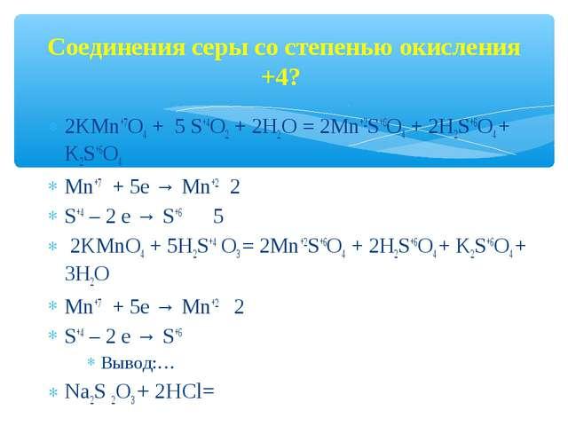 Соединения серы со степенью окисления +4? 2KMn+7O4 + 5 S+4O2 + 2H2O = 2Mn+2S+...