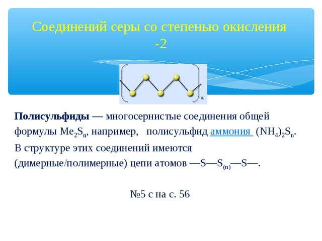 Соединений серы со степенью окисления -2 Полисульфиды— многосернистые соедин...