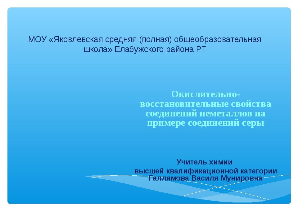 МОУ «Яковлевская средняя (полная) общеобразовательная школа» Елабужского райо...