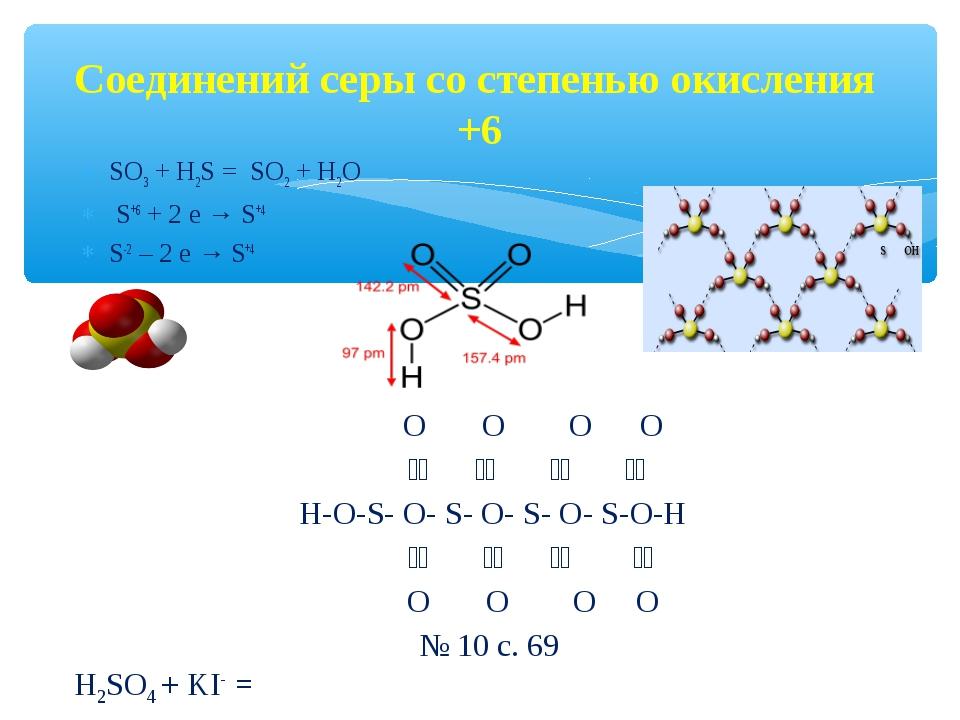 Соединений серы со степенью окисления +6 SO3 + Н2S = SО2 + H2O S+6 + 2 е → S+...