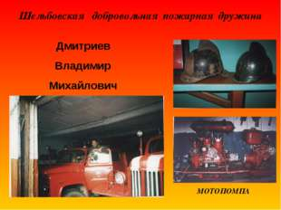 МОТОПОМПА Дмитриев Владимир Михайлович Шельбовская добровольная пожарная друж