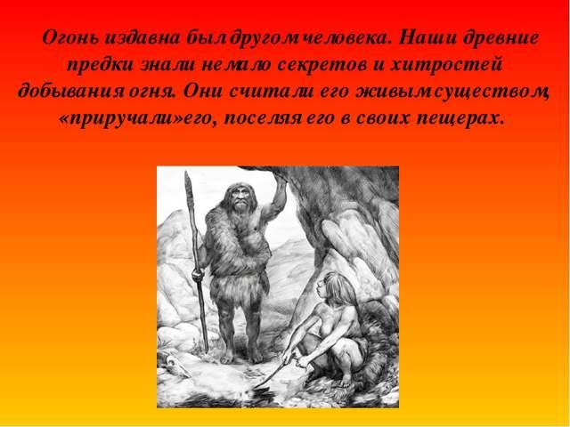 Огонь издавна был другом человека. Наши древние предки знали немало секретов...