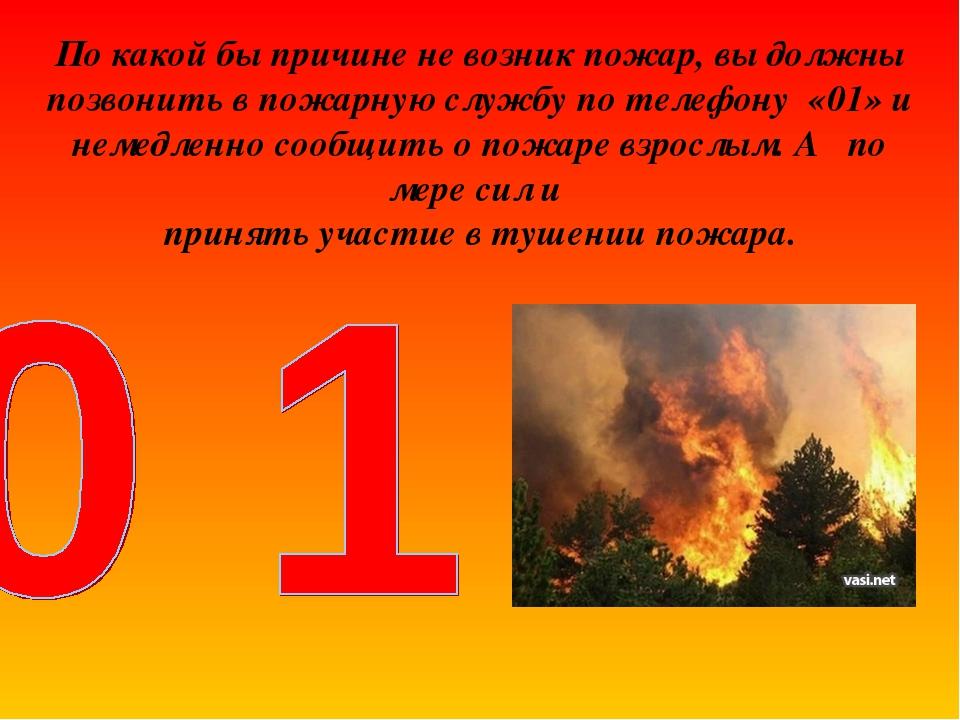 По какой бы причине не возник пожар, вы должны позвонить в пожарную службу по...
