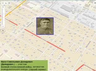Фрол Савельевич Долидович (Далидович,)— участник Великой Отечественной войны