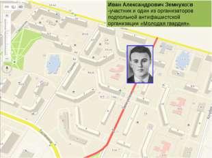 Иван Александрович Земнухо́в -участник и один из организаторов подпольной ант