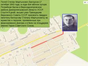 Погиб Степан Мартынович Белоусов 17 октября 1943 года, в ходе боя вблизи хуто