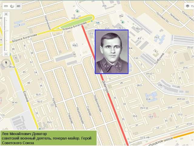Лев Михайлович Доватор советский военный деятель, генерал-майор. Герой Советс...