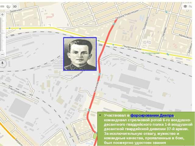 Участвовал в форсировании Днепра, командовал стрелковой ротой 6-го воздушно-д...